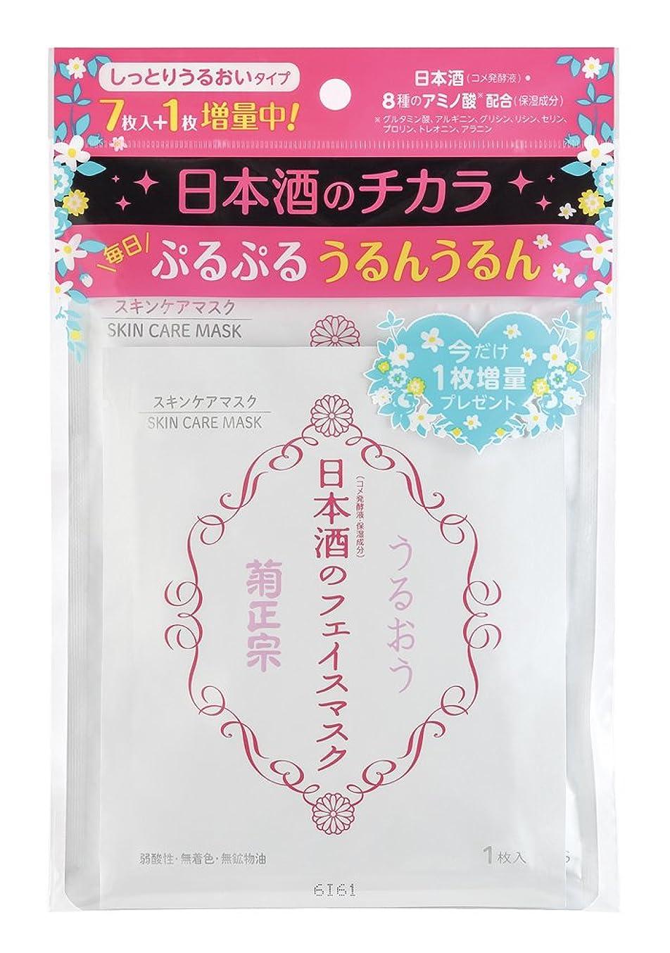 証書ビバベギン菊正宗 日本酒のフェイスマスク 8枚入 (7枚入+1枚増量セット)