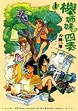 欅姉妹の四季 1巻 (ハルタコミックス)