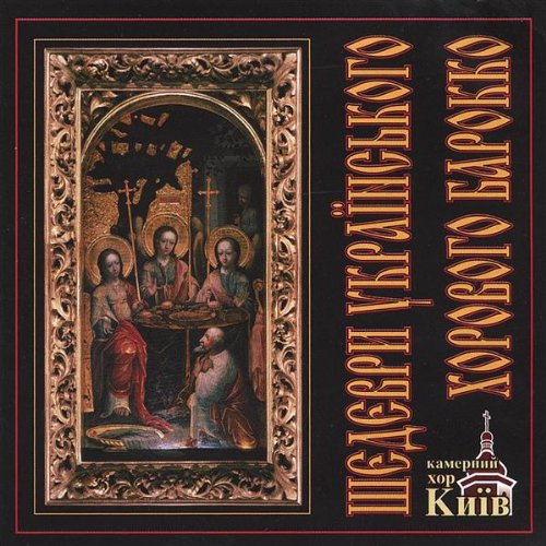 Masterpieces of Ukranian Baroque Choral Music