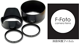 F-Foto Nikon 一眼レフ D5600/D5300 AF-P ダブルズームキット に適合 カメラ アクセサリー セット (5点セット(液晶保護フィルム&フード&保護フィルター))H106775558_LGF_D5600_SET