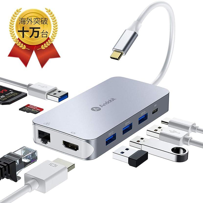 信頼できるスマッシュ倉庫1台9役 USB C ハブ Andobil USB Type C ハブ USB 3.0/4k HDMI/SD/Micro SD/LANポート/TFカードリーダー 高速データ転送 4k HDMI高解像度 アルミニウム合金 MacBook2016 MacBook Pro/ChromeBook等対応 (シルバー)
