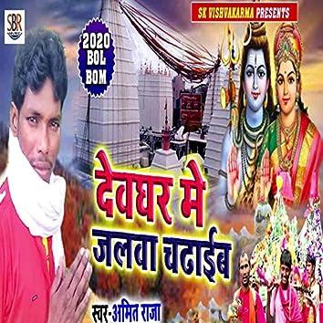 Devghar Me Jalwa Chadhaib