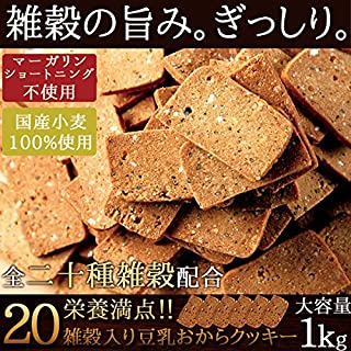 20雑穀入り豆乳おからクッキー1kg