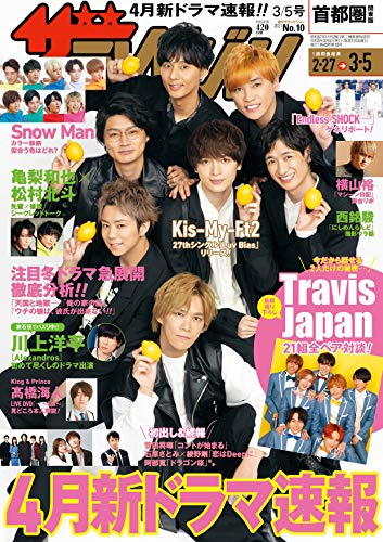 ザテレビジョン 首都圏関東版 2021年3/5号
