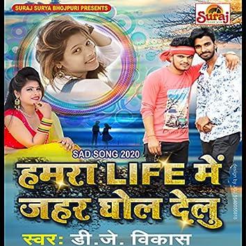 Hamara Life Me Jahar Ghor Delu (original)