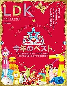 [LDK編集部]のLDK (エル・ディー・ケー) 2015年 1月号 [雑誌]