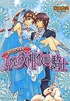 見習い女神と仮面の騎士 -恋の絆に永遠を- (B's‐LOG文庫)