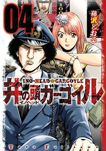 井の頭ガーゴイル(4) (ヤングマガジンコミックス)