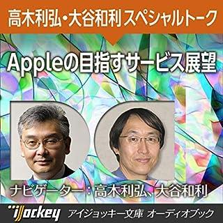 『アップルの目指すサービス展望』のカバーアート