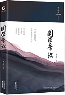 An Introduction to Traditional Chinese Culture (Hardcover) (Chinese Edition)