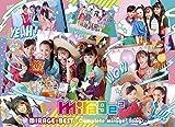 【オリジナル特典あり】MIRAGE☆BEST ~Complete mirage2 Songs~(初回生産限定盤)(DVD付)(特典:オリジナルジッパーポーチ付)