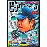 ビッグコミック2014年12月増刊号 岩隈久志