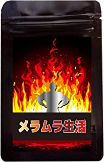 ダイエット サプリ 燃焼系 メラムラ生活 L-カルニチン BCAA配合 運動時の燃焼を強力サポート 60粒30日分