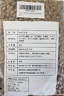 タピオカ (生) 真空パック 3kg (約150杯分) 業務用 パーティ・イベント用 台湾産 【タピオカバンク】即発送 開封前 常温保存可