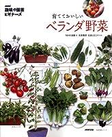 NHK「趣味の園芸ビギナーズ」 育てておいしい ベランダ野菜 (生活実用シリーズ)