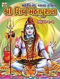 Shri Shiva Maha Purana, Large Fonts, illustrated, Hard Cover, Gujarati Language
