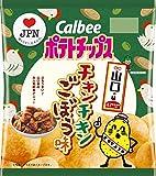 カルビー ポテトチップス チキンチキンごぼう味(山口県) 55g×12袋