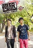 「俺旅。~インドネシア~」~バンドン編~ 村井良大×佐藤貴史[DVD]