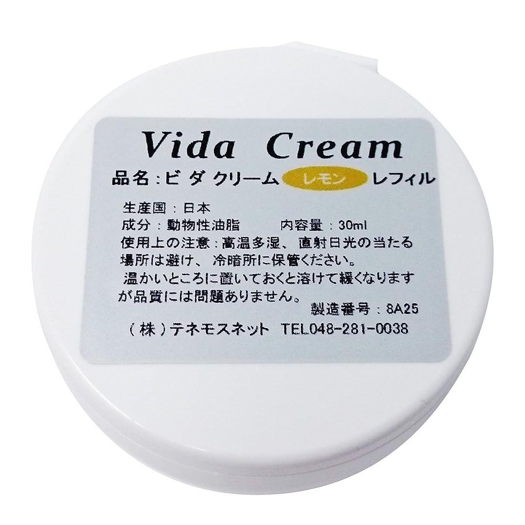処理梨建てるテネモス ビダクリーム Vida Cream ほのかレモン レフィル 付替用 30ml
