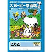 アピカ スヌーピー学習帳 こくご 8マス リーダー入り PG11-1 5冊セット