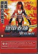 Iron Girl: Ultimate Weapon (Japanese Movie w. English Sub, All Region DVD Version)