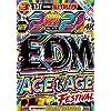 洋楽 DVD 3枚組 全曲フルPV 131曲 超高画質 高音質 ウルトラ 2021年 最新EDMベスト 2021 EDM Age Age Festival - DJ Beat Controls 3DVD EDMしか勝たん 本気でアゲアゲ EDM 大全集 2021