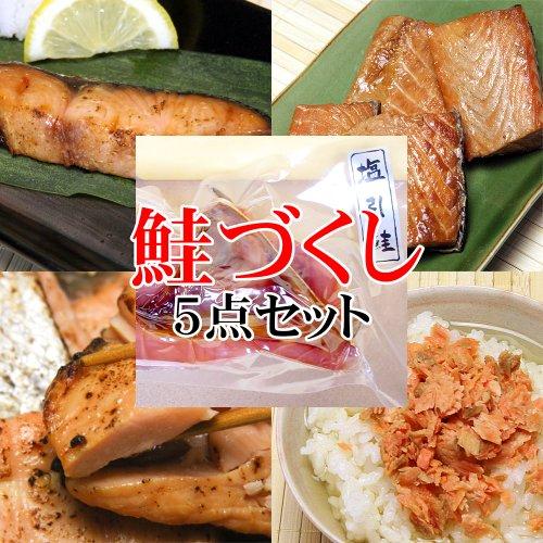 [男性へのプレゼント]おいしい鮭づくし5点セット(塩引き鮭・鮭の焼漬・鮭の味噌漬・鮭茶漬け・塩引き鮭のカマ)[・新潟の特産品のお得なセット](男性向け)