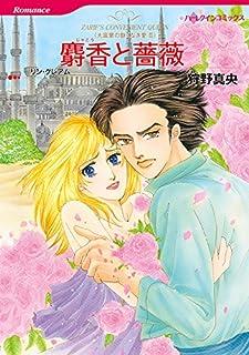 麝香と薔薇 大富豪の飽くなき愛 (ハーレクインコミックス)