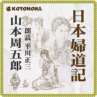 『日本婦道記』のカバーアート