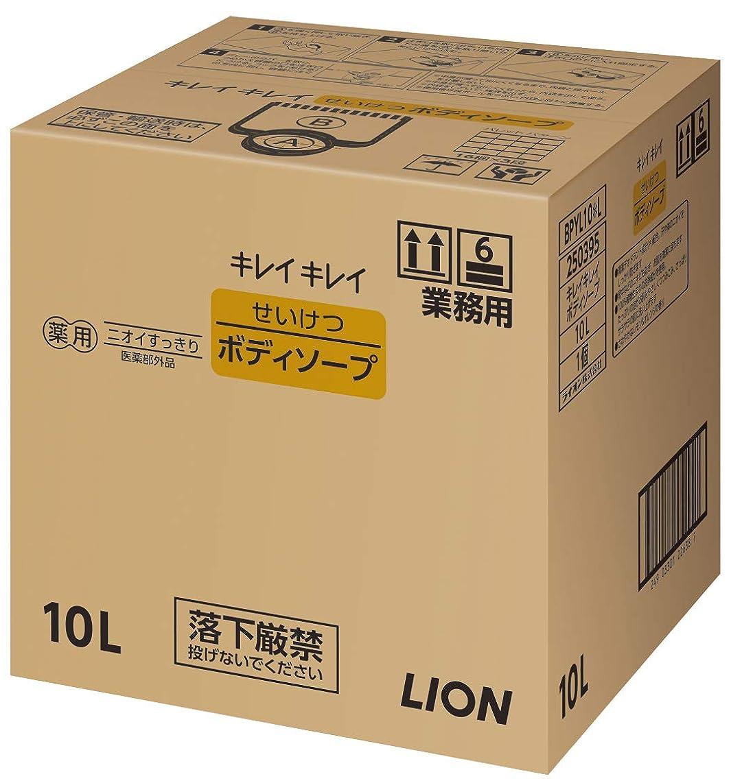影響を受けやすいです構造的成り立つキレイキレイ せいけつボディソープ さわやかなレモン&オレンジの香り 業務用 10L