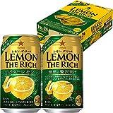 サッポロ レモン・ザ・リッチ 濃い味ビターレモン  チューハイ 350ml×24本