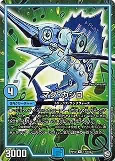 デュエルマスターズ DMRP10 17/103 マグ・カジロ (R レア) 青きC.A.P.と漆黒の大卍罪 (DMRP-10)