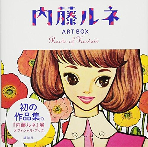 内藤ルネ ART BOX Roots of Kawaii (ARTBOX)の詳細を見る