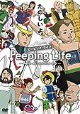 Peeping Life 手塚プロ・タツノコプロ ワンダーランド [DVD]