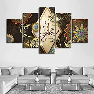 RTYUIHN Modern Religion Ramadan Kareem Flower 5 Canvas Print Framed Islamic Wall Art Painting Poster Living Room Decoration
