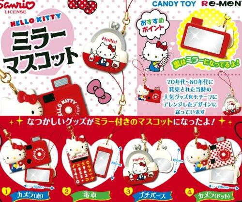 ハローキティ ミラーマスコット HELLO KITTY サンリオ グッズ 食玩 リーメント(全4種フルコンプセット)