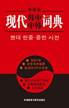 FLTRP Contemporary Korean-Chinese Chinese-Korean Dictionary (Chinese and Korean Edition)