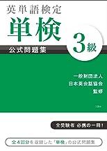 英単語検定 [単検] 公式問題集 3級