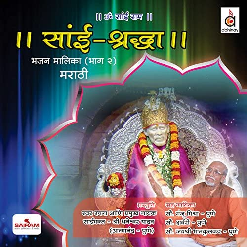 Dhaneshwar Yadav, Sharvari, Manju Mishra
