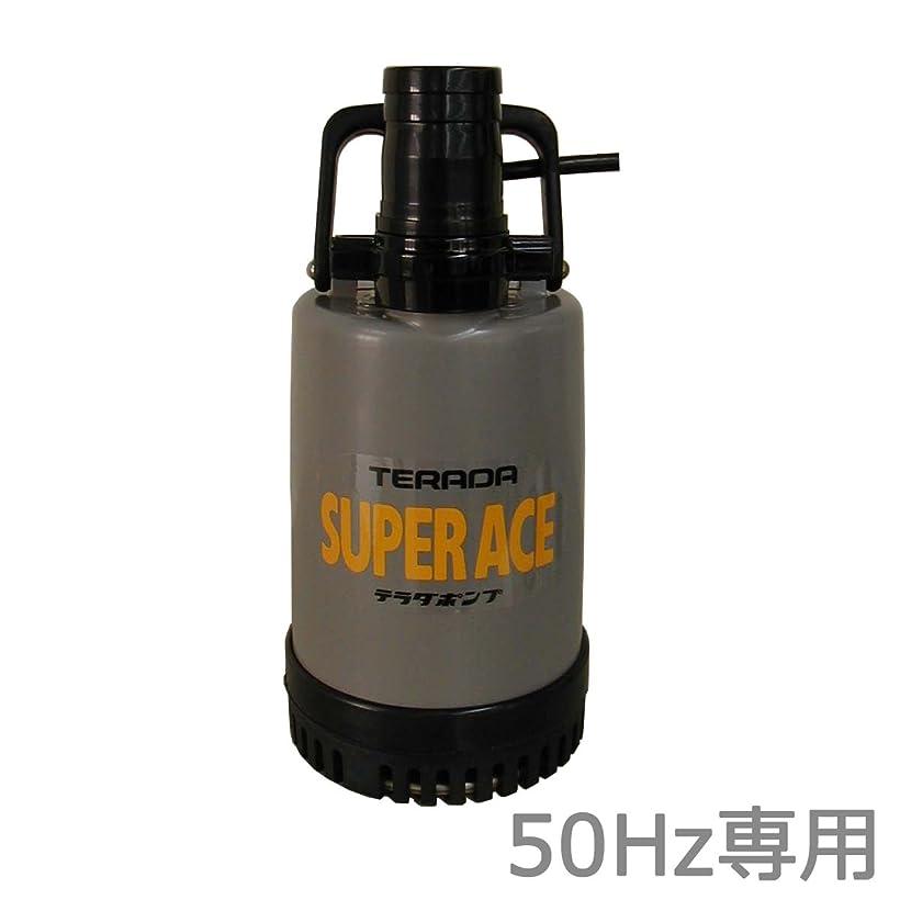 ソロ好ましい姿勢寺田ポンプ 汚水用 水中ポンプ (50Hz専用) SP220(50Hz)