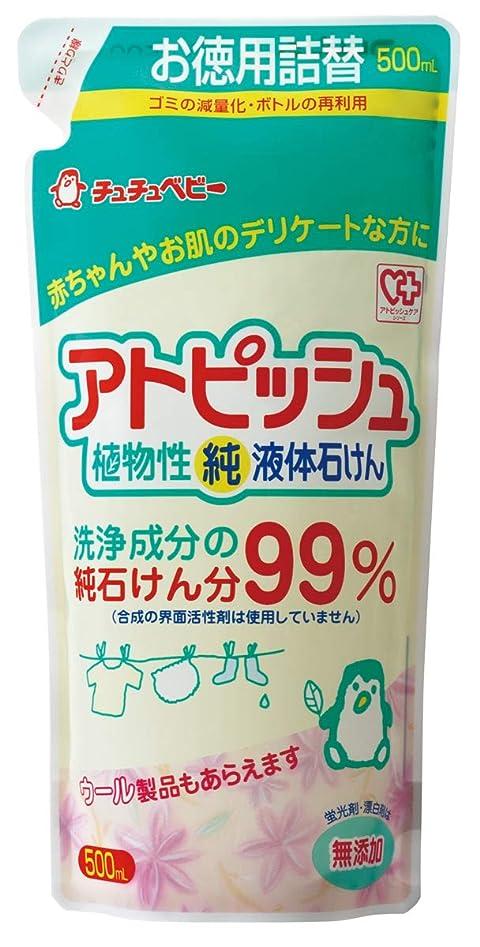 浸透する受益者競合他社選手アトピッシュ 植物性j純液体石けん(詰替) 500ml