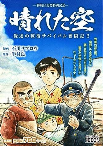 晴れた空 俺たちのサバイバル奮闘記!! (SPコミックス SPポケットワイド)