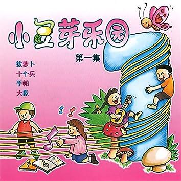 小豆芽樂園, Vol. 1