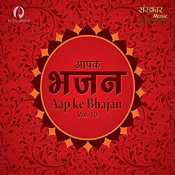 Aap Ke Bhajan Vol.10