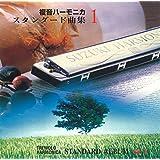 SUZUKI スズキ 曲集準拠音楽CD 複音ハーモニカスタンダード曲集1