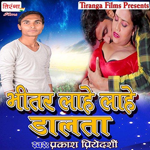 Aawtare Saiya Bhauji Tector Se