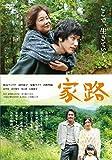 家路 [DVD] image