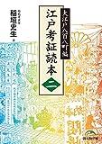 江戸考証読本(二) 大江戸八百八町編 (新人物文庫)