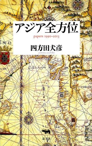 アジア全方位 papers 1990-2013