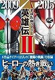 平成仮面ライダー英雄伝II
